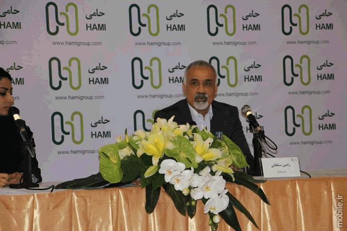 hami group press conference in tehran