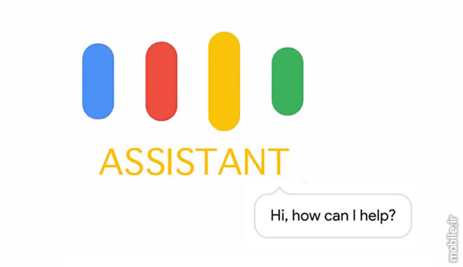 Google android assistant