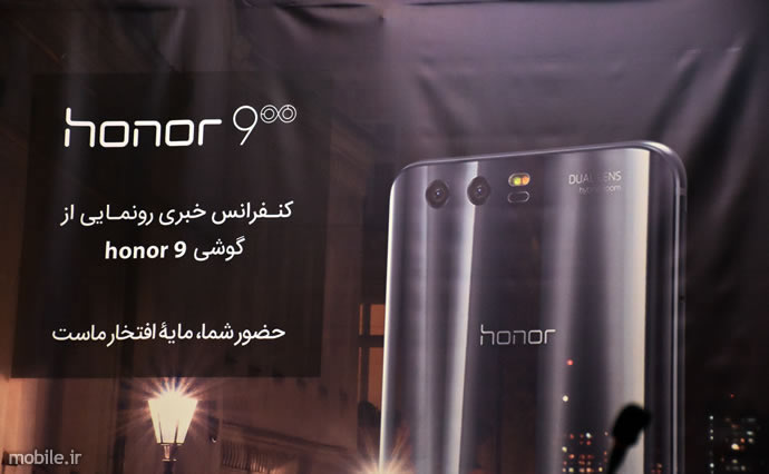 Huawei honor 9 Launch Ceremony in Iran