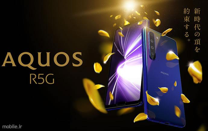 اخبار و خواندنی های موبایل | Aquos R5G پرچمدار شارپ با نمایشگر ۶٫۵ اینچی +QHD و اسنپدراگون ۸۶۵ | mobile.ir
