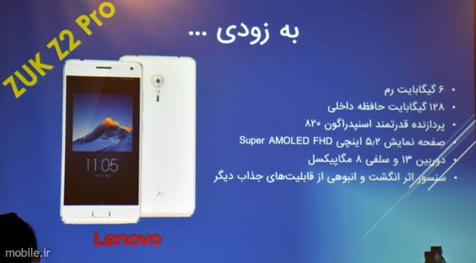 homa telecom official lenovo and motorola agent launched new products in iran