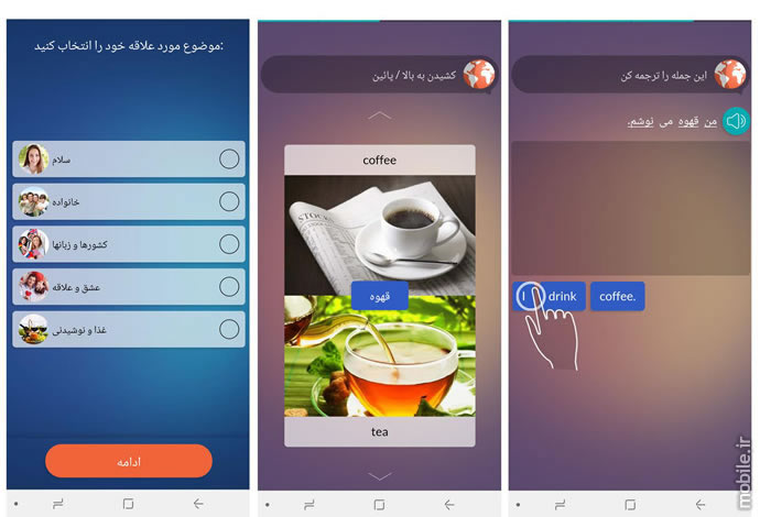 Best Android Applications for Language Learning 2017 Second Part
