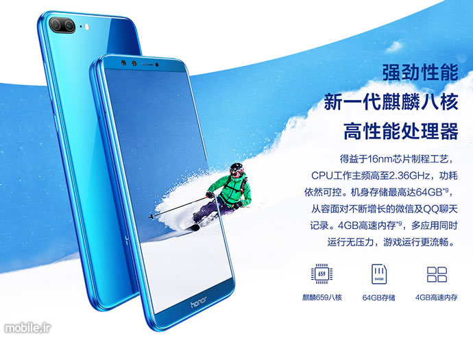 Introducing Huawei Honor 9 Lite