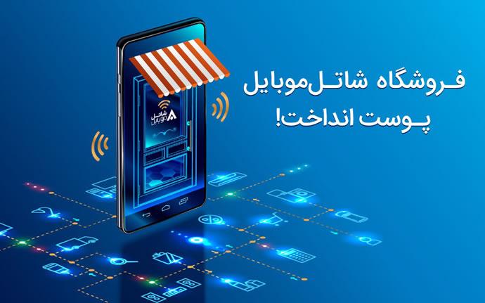 Shatel Mobile New Internet Shopping Website