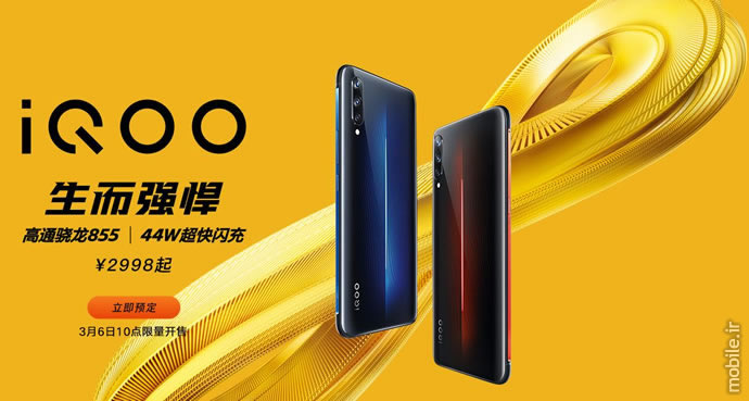 Introducing Vivo iQOO