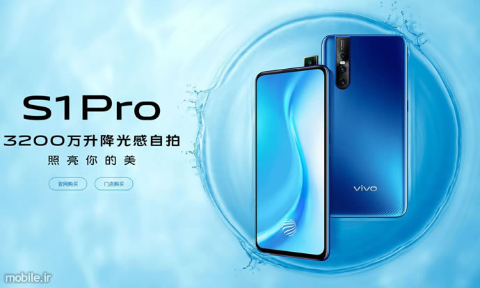 Introducing Vivo S1 Pro